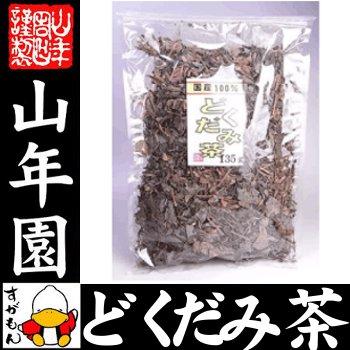 どくだみ茶 国産 どくだみの葉100% 無農薬 ノンカフェイン 宮崎県産 送料無料 どくだみ化粧水 ドクダミ お茶 健康茶 どくだみ茶 ドクダミ茶 どくだみ茶 早割