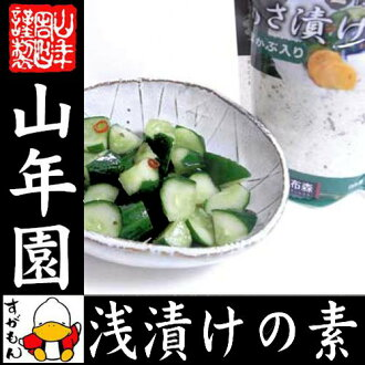 Asazuke no Moto asa漬ke salt bud turnip with 290 g × 2 bag set Japanese tsukemono pickles setouchi marine luxury 【Hokkaido】 pickles Prime order turnip turnip bud because cracked delicious red pepper pickles Prime 60th birthday celebrate father's day