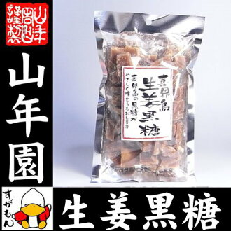 Kikai Island ginger black sugar black sugar ginger diet Kikai Island black sugar ginger ginger ginger health diet black sugar ginger diet foods warm skin rough wind cold prevention gift gift gift gifts tea by 2015 in celebration early % 02P24Oct15