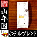 【北海道焙煎】レギュラーコーヒー ホテルブレンド 挽き豆 大容量 500g 送料無料 コーヒー 珈琲 粉 高級 コーヒー豆 ドリップコーヒー アウトレット 訳あり ギフト プレゼント 母の日 父の日