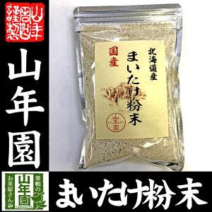 【国産100%】まいたけ粉末 70g 無農薬 北海道産...