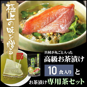 【高級 ギフト】【高級お茶漬けセット 10食入り(お茶...