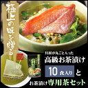 【高級 ギフト】【高級お茶漬けセット 10食入り(お茶漬け専用茶付き)】金目鯛、炙り河豚、蛤、鮭、鰻、磯海苔、焼海老…