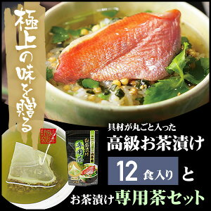 【高級 ギフト】【高級お茶漬けセット 12食入り(お茶...