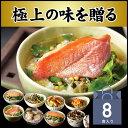 【高級 ギフト】【高級お茶漬けセット】(8種類)金目鯛、炙り河豚、蛤、鮭、鰻、磯海苔、焼海老、蜆 送料無料 あす楽 …