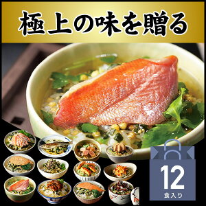 【高級 ギフト】【高級お茶漬けセット】(12種類)金目...