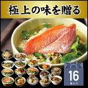 【高級 ギフト】【高級お茶漬けセット】(全16種類セット)金目鯛、炙り河豚、蛤、鮭、鰻、磯海苔、焼海老、蜆、蟹、鮎…