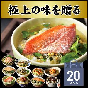 【高級 ギフト】【高級お茶漬けセット】(10種類×2袋...