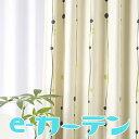 遮光カーテン 防炎 洗える2級遮光カーテン 防炎カーテン ウォッシャブル オーダーカーテン お得なサービスサイズ100cm巾(1枚入り)高…