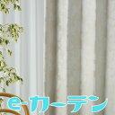カーテン 防音 遮光(一級遮光)送料無料! 断熱 遮熱 節電 省エネ効果でエコ生活防音カーテン 1級遮光カーテン ウォッシャブル オーダー…