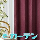 カーテン 防音 遮光(一級遮光) オーダー送料無料! 断熱 遮熱 節電 省エネ効果でエコ生活防音カーテン 1級遮光カーテン ウォッシャブ…