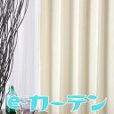 カーテン 防炎 洗える防炎 ウォッシャブル オーダーカーテン お得なサービスサイズ100cm巾(1枚入り)高さ135・150・178・200cmが均一…