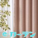 【全品ポイント5倍!(4/9 20:00〜4/16 1:59まで)】遮光カーテン 洗える送料無料!2級遮光カーテン ウォッシャブル オーダーカーテン サ…