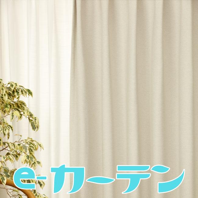 【全品ポイント5倍!(1/19 10:00〜1/22 9:59まで)】遮光カーテン 洗える送料無料!1級 遮光カーテン ウォッシャブル オーダーカーテン お得なサービスサイズ150cm巾(1枚入り)高さ135・150・178・200cmが均一価格!!:ベージュ