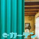 オーダーカーテン【幅151〜200cm×丈〜200cm×1枚】光沢生地 鮮やかなターコイズブルー 無地2級遮光洗濯可共布タッセル付アジャスター…