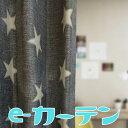 オーダーカーテン【幅101〜150cm×丈201〜250cm×1枚】デニム素材風の星柄のプリントがオシャレ。2級遮光洗濯可共布タッセル付アジャス…