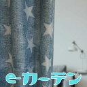 オーダーカーテン【幅151〜200cm×丈〜200cm×1枚】デニム素材風の星柄のプリントがオシャレ。2級遮光洗濯可共布タッセル付アジャスタ…