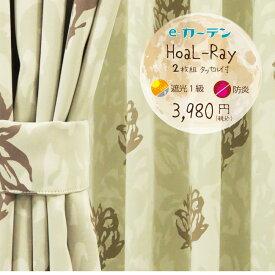 遮光カーテン 1級遮光 防炎 花柄 カーテン 遮光 カーテン ベージュ 安い 既製品 巾100cm×高さ135 178 200cm丈 3サイズ【あす楽対応】