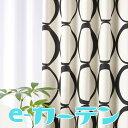 オーダーカーテン【幅101〜150cm×高〜210cm×1枚】大きなリング模様でオシャレな空間に。2級遮光洗濯可共布タッセル付アジャスターフ…