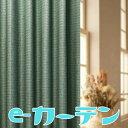 オーダーカーテン【幅101〜150cm×高〜210cm×1枚】ブルーの無地カーテンでオシャレな空間に。2級遮光洗濯可共布タッセル付アジャスタ…