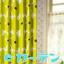 オーダーカーテン【幅150cm×丈100cmから5cm刻み_2枚組】サービス価格 モダンな花柄でオシャレな空間に。2級遮光洗濯可共布タッセル付…
