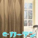 オーダーカーテン【幅151〜200cm×高211〜250cm×1枚】縦の曲線柄でオシャレな空間に。2級遮光洗濯可共布タッセル付アジャスターフック…