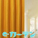 オーダーカーテン【幅〜100cm×高〜210cm×1枚】オレンジのカーテンでオシャレな空間に。1級遮光洗濯可共布タッセル付アジャスターフッ…