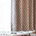 【全品ポイント5倍!(9/4 20:00〜9/11 1:59まで)】カーテン 4枚セット 遮光カーテン ミラーレースカーテン 遮熱 断熱 北欧 全15種 安い…