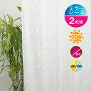 ミラーレースカーテン 防炎加工付き 遮熱 断熱 UVカット機能 既製品 巾100cm×高さ133 176 198cm丈 3サイズ 2枚組(入)【あす楽対応】