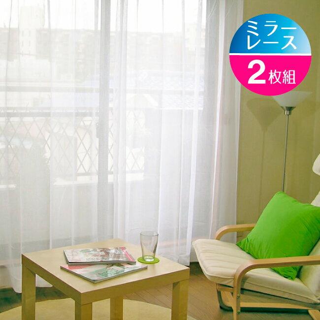 ミラーレースカーテン 格子 ストライプ 柄 既製品 巾100cm×高さ133 176 198cm丈 3サイズ 2枚組(入)【あす楽対応】
