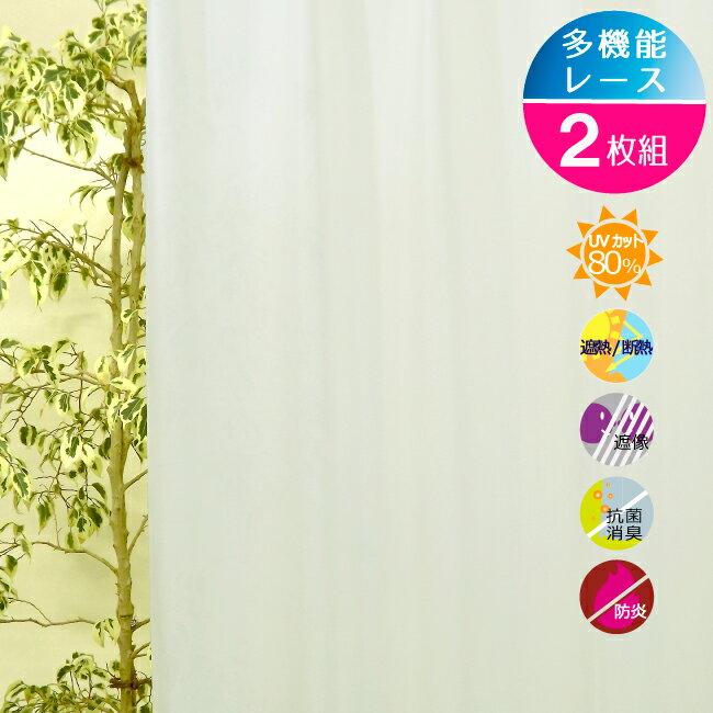 【1月25日までポイント10倍】ミラーレースカーテン 防炎加工 遮像 遮熱 断熱 UV80%カット 防臭 抗菌 多機能 2種類 既製品 巾100cm×高さ133 176 198cm丈 3サイズ 2枚組(入) 【あす楽対応】