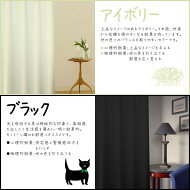 1級遮光・防炎カーテン(サイズオーダー)イメージ画像