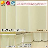 1級遮光カーテン防炎加工付(2枚組)3.480円の詳細画像