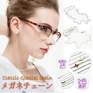 お得な2本セット 眼鏡チェーン誕生日プレゼントメガネチェーンクローバー 花柄エレガント眼鏡用品 眼鏡落下防止 忘れ防止 アクセサリーチェーン2色選択可