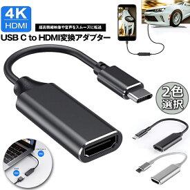 USB Type C to HDMI 変換アダプタ USB-C HDMI 変換ケーブル 4Kビデオ対応 設定不要 ディスプレイ アダプタ HDMI 変換 コネクタ DP HDMI 変換 USB C デバイスに対応