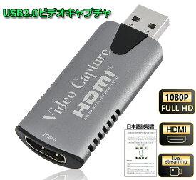 キャプチャーボード ビデオキャプチャー HDMI USB2.0 1080P 4K 電源不要 遅延なし ゲーム実況生配信 画面共有 録画 撮像 ライブ会議 Nintendo Switch/Xbox One/OBS Studio/PS4対応 持ち運びに便利 日本語説明書付き