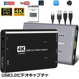 あす楽 即納 USB3.0 HDMI キャプチャーボード ゲームキャプチャー ビデオキャプチャー 4K 60HZパススルー対応 HD1080P 60FPS録画 低遅延 PC/Switch/PS4/Xbox/PS3/スマホ Windows Linux OS X対応 OBS Potplayer XSplit適用 YouTube/Twitchなどにゲーム録画・実況・配信