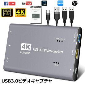 USB3.0 HDMI キャプチャーボード ゲームキャプチャー ビデオキャプチャー 4K 60HZパススルー対応 HD1080P 60FPS録画 低遅延 PC/Switch/PS4/Xbox/PS3/スマホ Windows Linux OS X対応 OBS Potplayer XSplit適用 YouTube/Twitchなどにゲーム録画・実況・配信・ライブ会議用