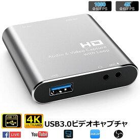 最新4k 60fps HDMI キャプチャーボード USB3.0 ゲームキャプチャー 1080p60HZ ビデオキャプチャ hdmiキャプチャー ゲーム実況 switch/PS4/Xbox One/Wii U対応 小型軽量 電源不要 Windows/Linux/Mac OS X ゲーム配信 テレワーク Web会議