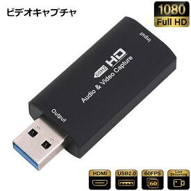 HDMI キャプチャーボード ビデオキャプチャー 60fps フルHD1080P hdmi video capture ゲーム実況生配信 ライブ会議 ライブビデオ配信 画面共有 録画に適用 キャプチャーカード switch Xbox PS4 PC One OBS Studio対応 電源不要