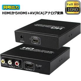 HDMI コンポジット変換 HDMI to AV/3RCA変換(HDMI to HDMI+RCA) HDMI+AV変換コンバーター 同時出力 hdmi アナログ変換 HDMI AV変換器 720P/1080P対応 PS4/Switch/TV/HDTV/Xbox/PC/DVD/Blu-ray Player/PAL/NTSCテレビ