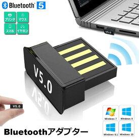 bluetooth 5.0 アダプター レシーバー ドングル ブルートゥースアダプタ 受信機 子機 PC用 Ver5.0 Bluetooth USB アダプタ Windows7/8/8.1/10 Bluetooth Dongle Ver5.0 省電力 超小型 Bluetooth USBアダプタ