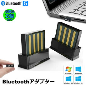 2個セット bluetooth 5.0 アダプター レシーバー ドングル ブルートゥースアダプタ 受信機 子機 PC用 Ver5.0 Bluetooth USB アダプタ Windows7/8/8.1/10 Bluetooth Dongle Ver5.0 省電力 超小型 Bluetooth USBアダプタ