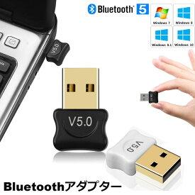 bluetooth 5.0 USBアダプタ レシーバー ドングル ブルートゥースアダプタ 受信機 子機 PC用 Ver5.0 Bluetooth USB アダプタ Windows7/8/8.1/10 Bluetooth Dongle Ver5.0 省電力 超小型 Bluetooth アダプター