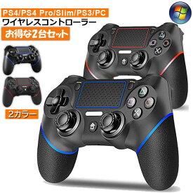 2台セット PS4 コントローラー PS4 ワイヤレス ゲームパット 無線 Bluetooth接続 最新バージョン Bluetooth リンク遅延なし 600mAh 振動機能 重力感応 イヤホンジャック playstation PS4 Pro/Slim PC Win10対応