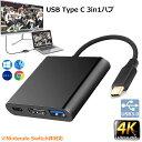 USB Type c HDMI アダプタ usb タイプc 4K 解像度 hdmiポート+USB 3.0高速ポート+USBタイプC高速PD充電ポート 3-in-1…