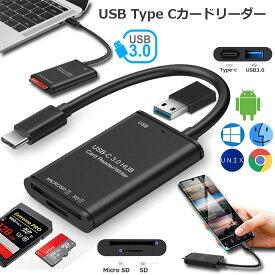 USB Type C カードリーダー 3in1 USB3.0 メモリカードリーダー 高速データ転送 OTG機能付き Micro SD/SDカードリーダー SDHC/SDXC/SD/Micro SDHC/Micro SDXC/MMC/RS-MMC カード対応 Windows/Mac/Chrome OS