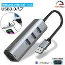 USB3.0ハブ 1000Mbps 有線LAN 4ポートアダプター RJ45 変換アダプタ 5Gbps高速 USB拡張 高速伝送 USB3.0ポート×3 ネ…