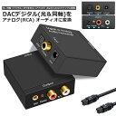 DACデジタル(光と同軸) から アナログ(RCA) 3.5mmジャック オーディオコンバーター rca コンバーター 光&同軸デジタ…