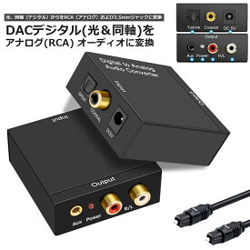 DACデジタル(光と同軸) から アナログ(RCA) 3.5mmジャック オーディオコンバーター rca コンバーター 光&同軸デジタル変換 TOSLINK入力 コンポジット出力 光デジタル アナログ 変換器 同軸 変換 Digital to Analog Converter 光デジタルケーブル付き